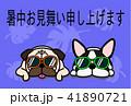 暑中見舞いテンプレート サングラスの犬2 41890721