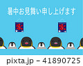 暑中見舞いテンプレート ペンギン親子ボーダー 41890725