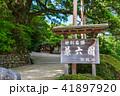 兼六園 桂坂口 入口の写真 41897920