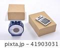荷物と計算機 41903031