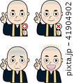 指差し お坊さん 僧侶のイラスト 41904902