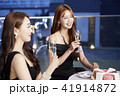 術 酒 杯 41914872