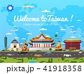 Welcome to Taiwan poster with famous attractions 41918358
