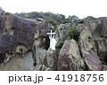 キリシタン洞窟 潜伏キリシタン 五島列島 若松島 長崎県 41918756