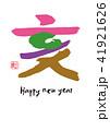 亥 年賀状 筆文字のイラスト 41921626
