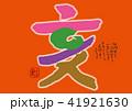 亥 年賀状 筆文字のイラスト 41921630