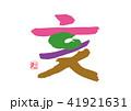 亥 年賀状 筆文字のイラスト 41921631