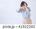 頭痛 痛い 女性の写真 41922382