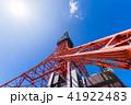 東京タワー タワー 電波塔の写真 41922483