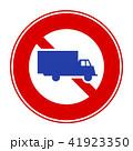 大型貨物自動車等通行止 41923350