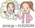 夢 女の子 子供のイラスト 41928299