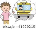 夢 男の子 バスのイラスト 41929215
