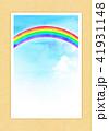 空 虹 背景素材のイラスト 41931148