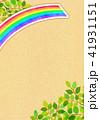 虹 背景素材 水彩のイラスト 41931151