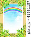 虹 背景素材 青空のイラスト 41931157