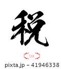 カリグラフィー 書道 習字のイラスト 41946338