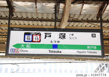 横須賀線、湘南新宿ライン 戸塚駅(JO10,JS10)の駅名表示板(横浜市戸塚区) 41947778