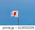 旗 41950209