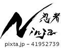 筆文字 ninja 忍者 41952739