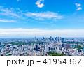 空 青空 都市風景の写真 41954362