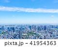 空 青空 都市風景の写真 41954363