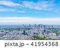 空 青空 都市風景の写真 41954368