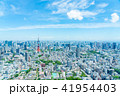空 青空 都市風景の写真 41954403