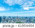 空 青空 都市風景の写真 41954404