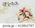 亥 絵馬 年賀状のイラスト 41964797