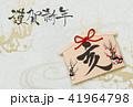 亥 絵馬 年賀状のイラスト 41964798