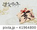 亥 絵馬 年賀状のイラスト 41964800
