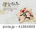 亥 絵馬 年賀状のイラスト 41964809