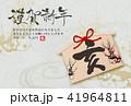 亥 絵馬 年賀状のイラスト 41964811