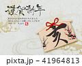 亥 絵馬 年賀状のイラスト 41964813