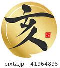 亥 筆文字 いのししのイラスト 41964895