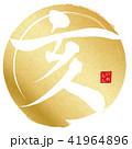 亥 筆文字 いのししのイラスト 41964896