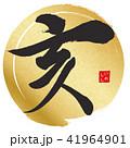 亥 筆文字 いのししのイラスト 41964901