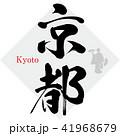 京都 Kyoto 筆文字のイラスト 41968679