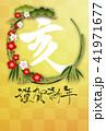 松竹梅(2019年年賀状) 41971677
