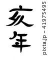 亥年 筆文字 縦書き 41975495