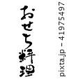 おせち料理 筆文字 縦書き 41975497