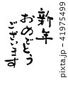 新年おめでとうございます 筆文字 縦書き 41975499
