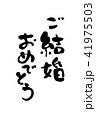 ご結婚おめでとう 筆文字 縦書き 41975503