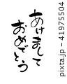 あけましておめでとう 筆文字 縦書き 41975504