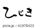ひじき 筆文字 横書き 41976423