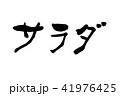 サラダ 筆文字 横書き 41976425