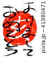 亥 年賀状 文字のイラスト 41980471