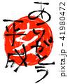 亥 年賀状 文字のイラスト 41980472