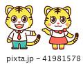 案内するポーズのトラのキャラクター 41981578