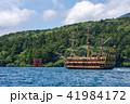 箱根海賊船 箱根神社  鳥居 41984172